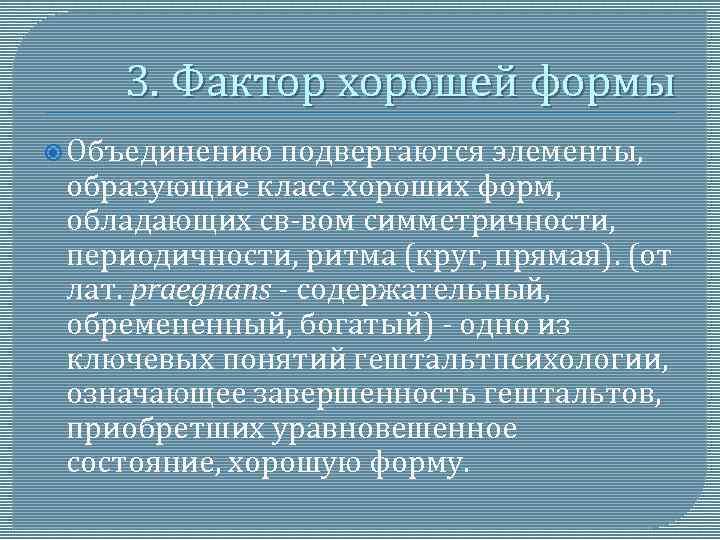 3. Фактор хорошей формы Объединению подвергаются элементы, образующие класс хороших форм, обладающих св-вом симметричности,