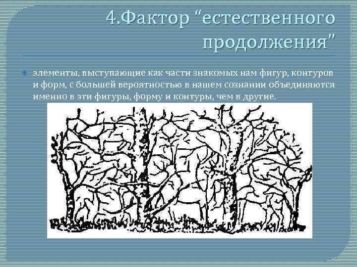 """4. Фактор """"естественного продолжения"""" элементы, выступающие как части знакомых нам фигур, контуров и форм,"""
