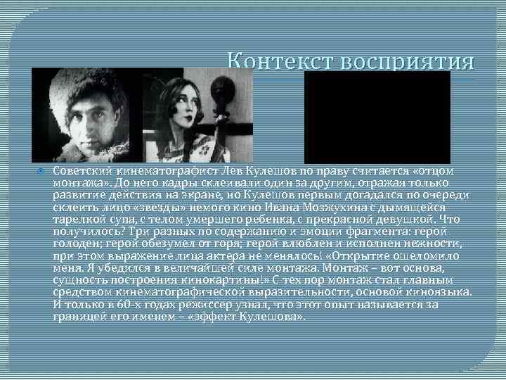 Контекст восприятия Советский кинематографист Лев Кулешов по праву считается «отцом монтажа» . До него