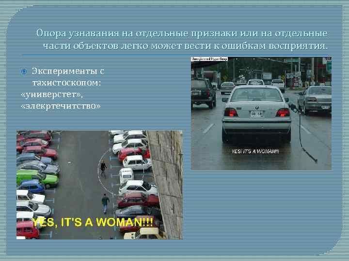 Опора узнавания на отдельные признаки или на отдельные части объектов легко может вести к