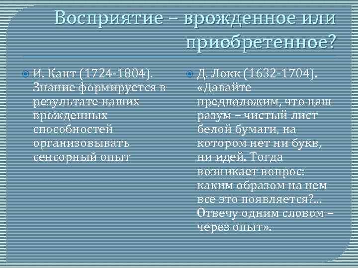 Восприятие – врожденное или приобретенное? И. Кант (1724 -1804). Знание формируется в результате наших