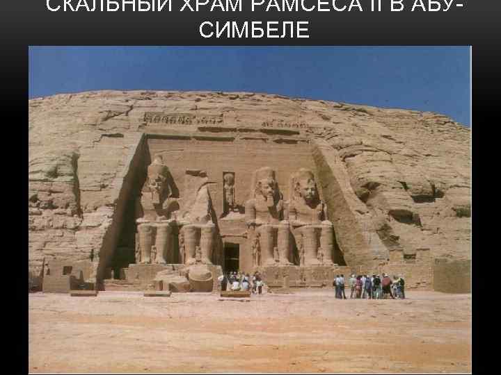 СКАЛЬНЫЙ ХРАМ РАМСЕСА II В АБУСИМБЕЛЕ