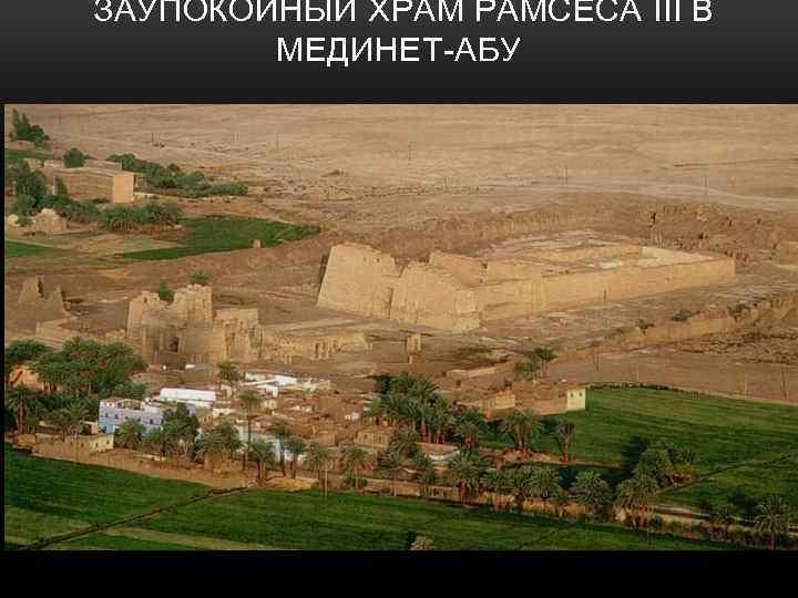 ЗАУПОКОЙНЫЙ ХРАМ РАМСЕСА III В МЕДИНЕТ-АБУ