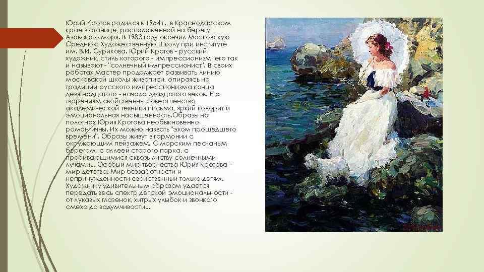 Юрий Кротов родился в 1964 г. , в Краснодарском крае в станице, расположенной на