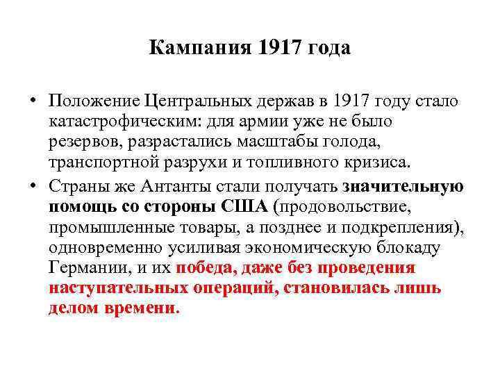 года кампания таблица 1917