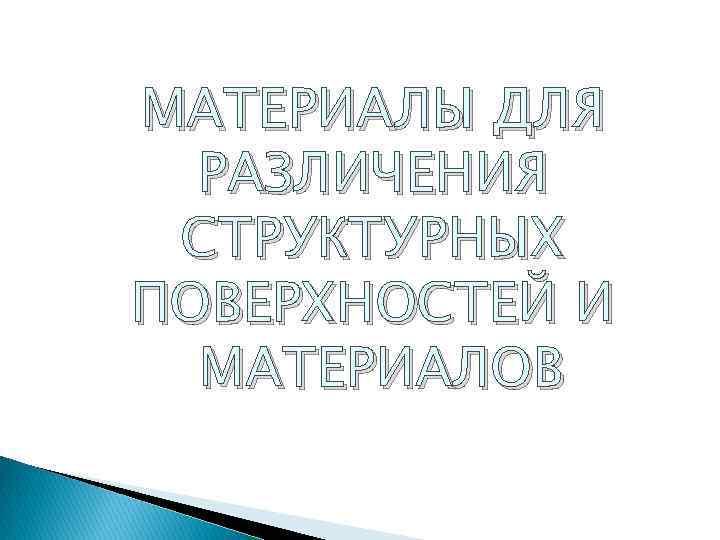 МАТЕРИАЛЫ ДЛЯ РАЗЛИЧЕНИЯ СТРУКТУРНЫХ ПОВЕРХНОСТЕЙ И МАТЕРИАЛОВ