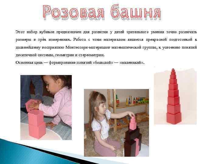 Розовая башня Этот набор кубиков предназначен для развития у детей зрительного умения точно различать