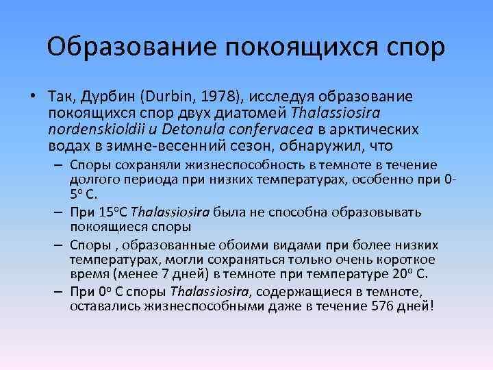 Образование покоящихся спор • Так, Дурбин (Durbin, 1978), исследуя образование покоящихся спор двух диатомей