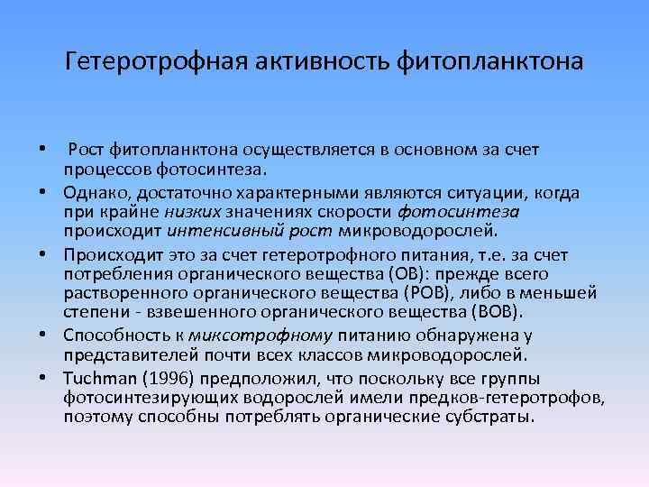 Гетеротрофная активность фитопланктона • Рост фитопланктона осуществляется в основном за счет процессов фотосинтеза. •
