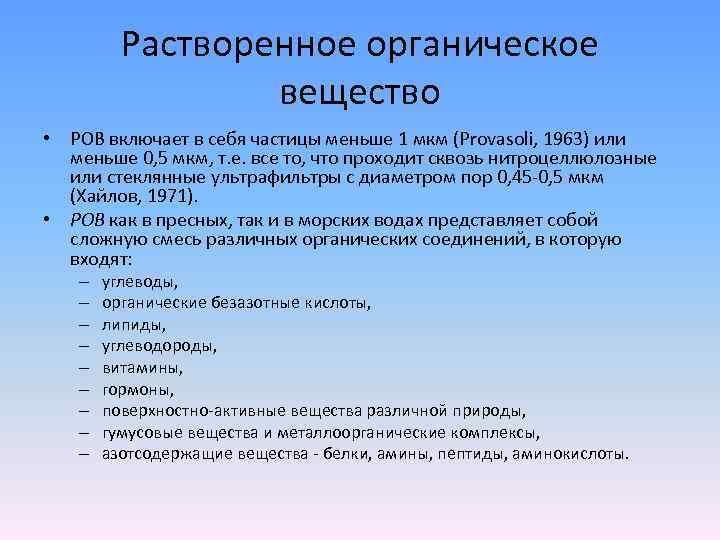 Растворенное органическое вещество • РОВ включает в себя частицы меньше 1 мкм (Provasoli, 1963)
