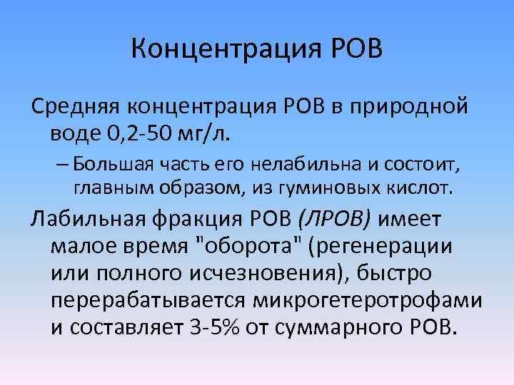 Концентрация РОВ Средняя концентрация РОВ в природной воде 0, 2 50 мг/л. – Большая