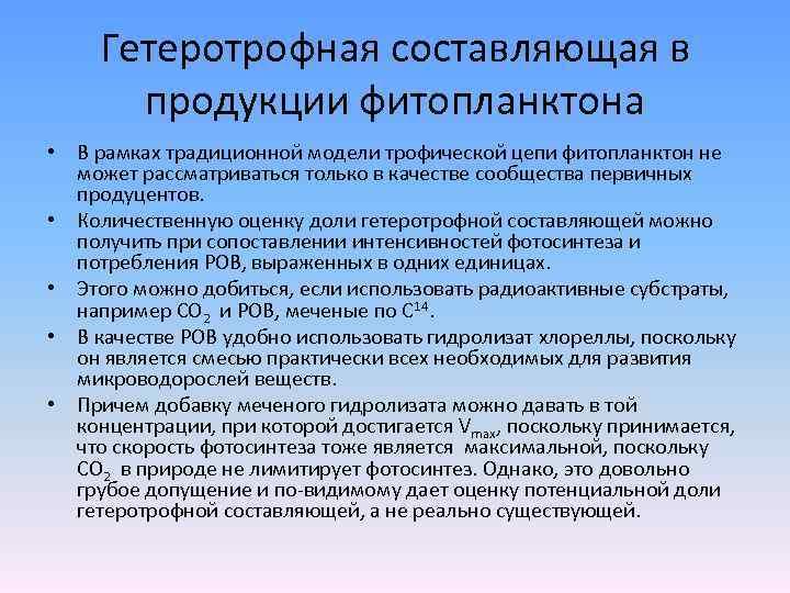 Гетеротрофная составляющая в продукции фитопланктона • В рамках традиционной модели трофической цепи фитопланктон не