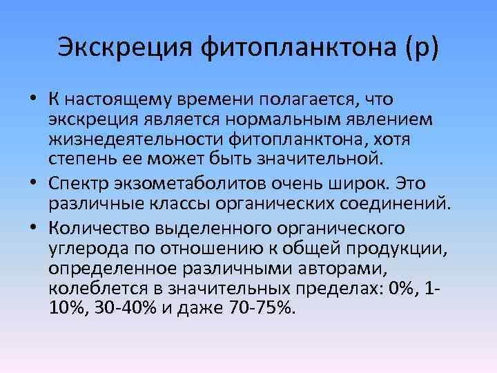 Экскреция фитопланктона (p) • К настоящему времени полагается, что экскреция является нормальным явлением жизнедеятельности