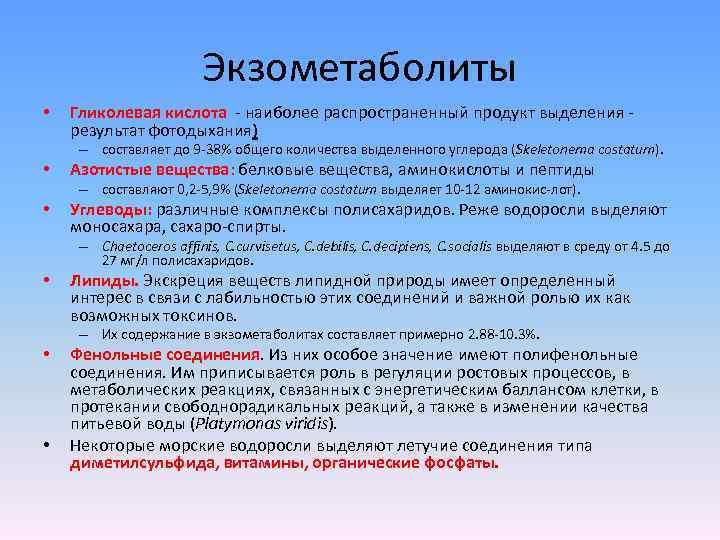 Экзометаболиты • Гликолевая кислота наиболее распространенный продукт выделения результат фотодыхания) – составляет до 9