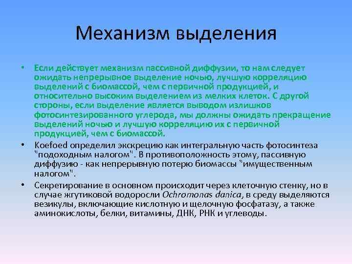 Механизм выделения • Если действует механизм пассивной диффузии, то нам следует ожидать непрерывное выделение