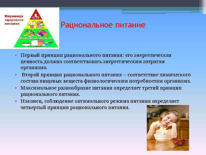 Рациональное питание • Первый принцип рационального питания: его энергетическая ценность должна соответствовать энергетическим затратам