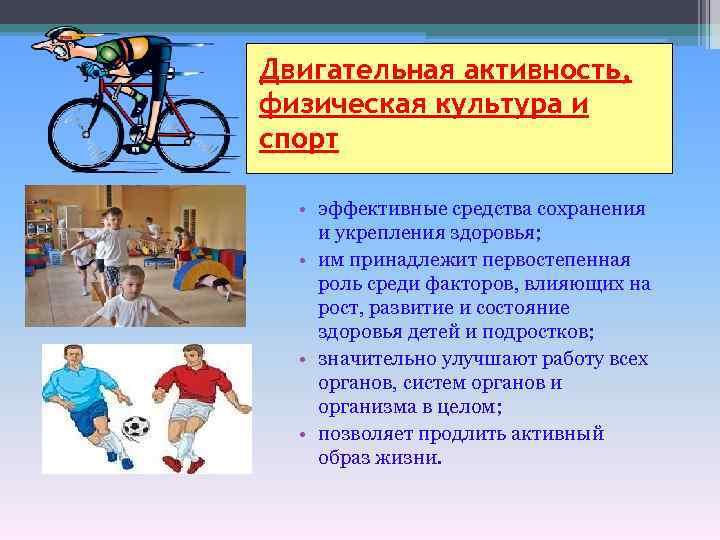 Двигательная активность, физическая культура и спорт • эффективные средства сохранения и укрепления здоровья; •