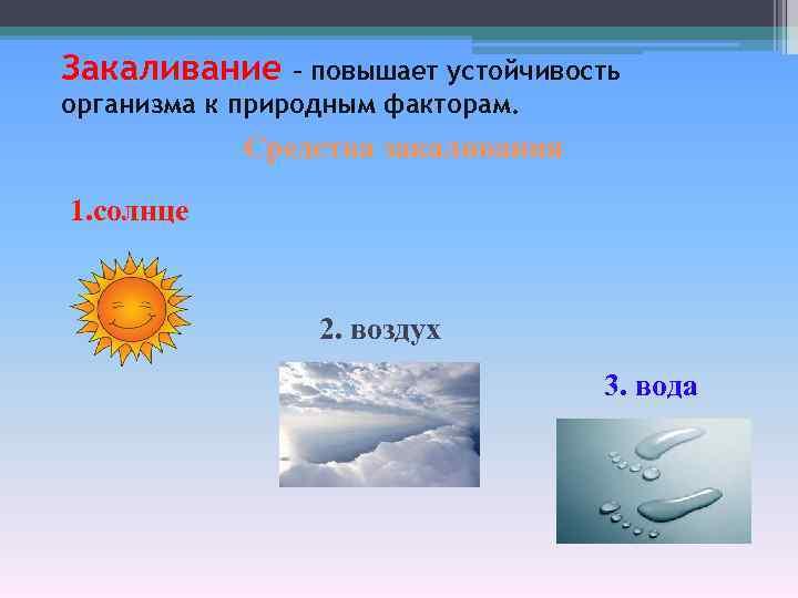 Закаливание – повышает устойчивость организма к природным факторам. Средства закаливания 1. солнце 2. воздух