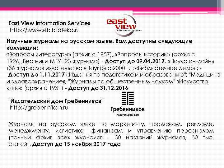 East View Information Services http: //www. ebiblioteka. ru Научные журналы на русском языке. Вам