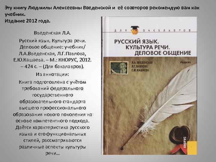 решебник по русскому языку и культуре речи веденская