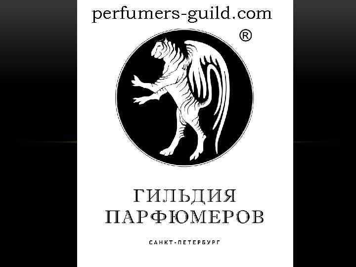 perfumers-guild. com ГИЛЬДИЯ