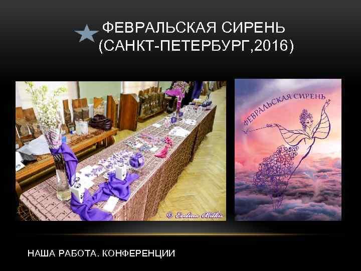 ФЕВРАЛЬСКАЯ СИРЕНЬ (САНКТ-ПЕТЕРБУРГ, 2016) НАША РАБОТА. КОНФЕРЕНЦИИ