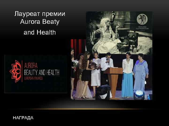Лауреат премии Aurora Beaty and Health НАГРАДА