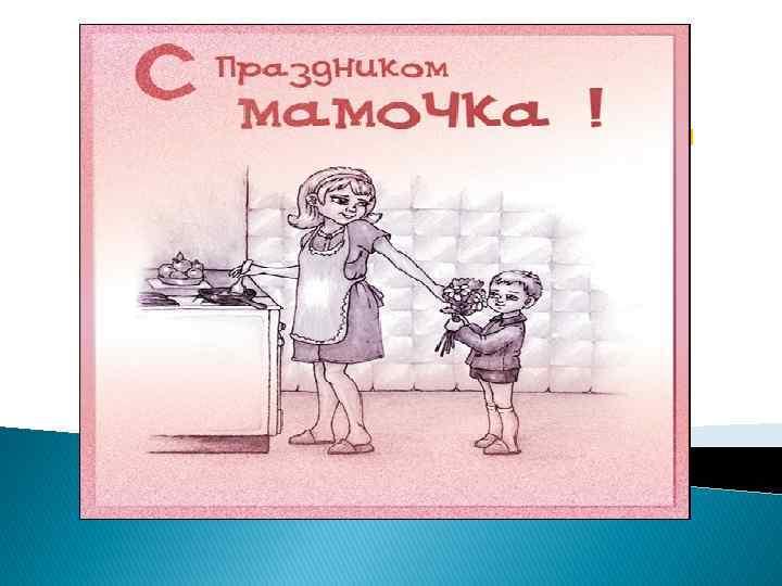 Мамочка любимая моя. Я люблю тебя мамочка ты самая-самая лучшая на свете ты очень