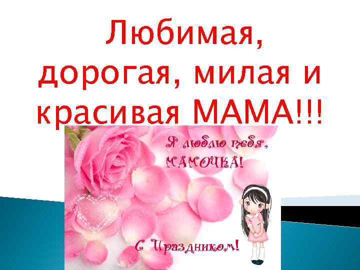 Любимая, дорогая, милая и красивая МАМА!!!