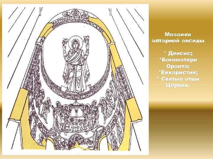 Мозаики алтарной апсиды * Деисис; *Богоматери Оранта; *Евхаристия; * Святые отцы Церкви.