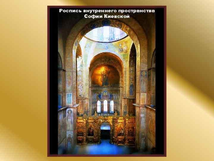Роспись внутреннего пространства Софии Киевской