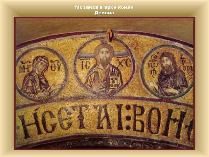 Мозаика в арке конхи Деисис
