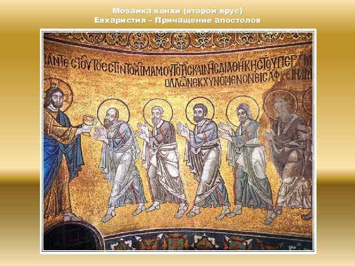 Мозаика конхи (второй ярус) Евхаристия – Причащение апостолов