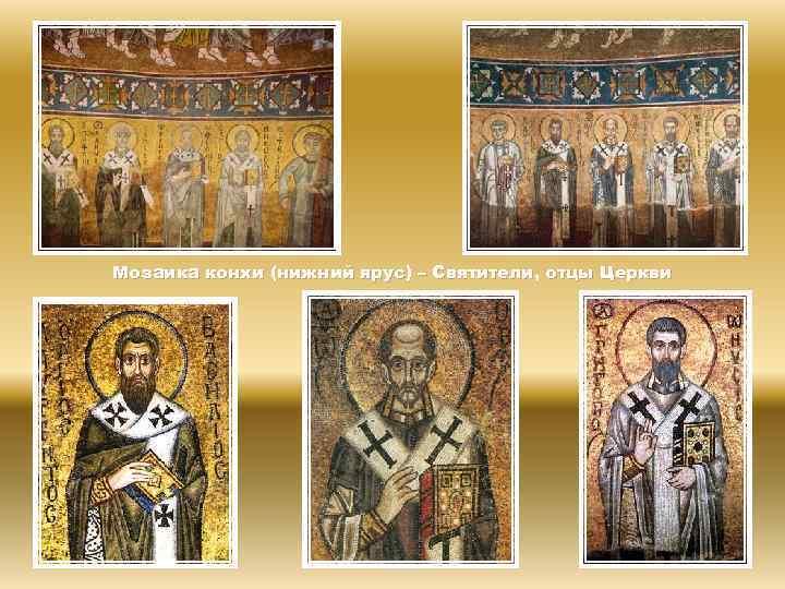 Мозаика конхи (нижний ярус) – Святители, отцы Церкви