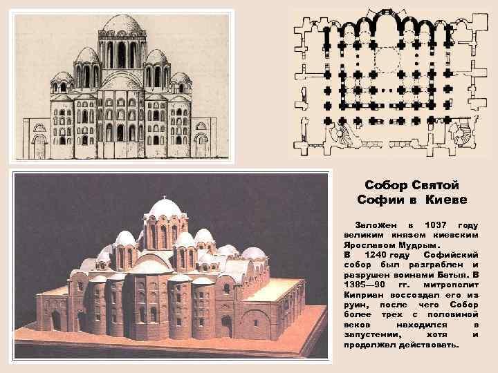 Собор Святой Софии в Киеве Заложен в 1037 году великим князем киевским Ярославом Мудрым.