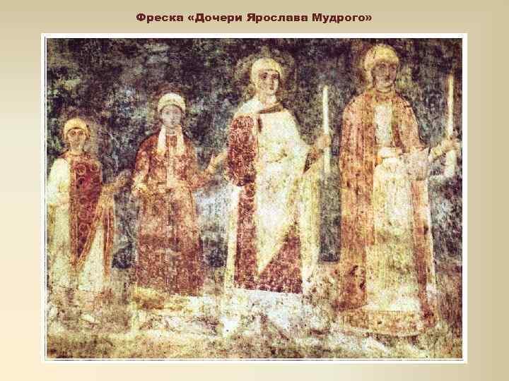 Фреска «Дочери Ярослава Мудрого»
