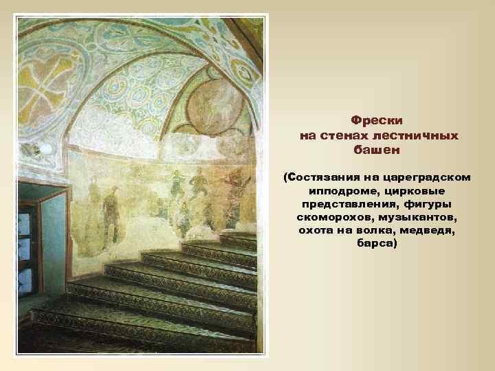 Фрески на стенах лестничных башен (Состязания на цареградском ипподроме, цирковые представления, фигуры скоморохов, музыкантов,
