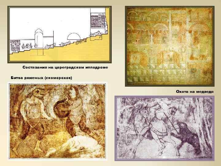Состязания на цареградском ипподроме Битва ряженых (скоморохов) Охота на медведя