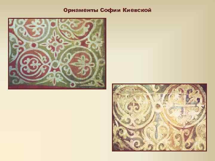 Орнаменты Софии Киевской