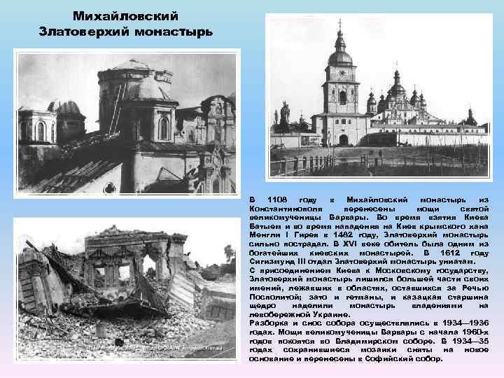 Михайловский Златоверхий монастырь В 1108 году в Михайловский монастырь из Константинополя перенесены мощи святой