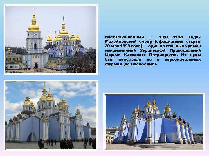 Восстановленный в 1997— 1998 годах Михайловский собор (официально открыт 30 мая 1999 года) —