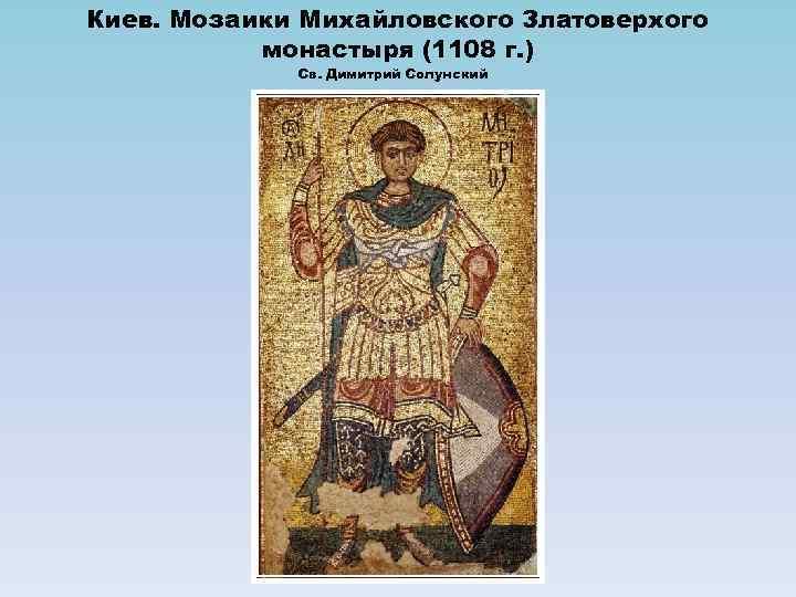 Киев. Мозаики Михайловского Златоверхого монастыря (1108 г. ) Св. Димитрий Солунский