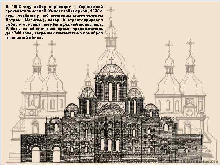 В 1596 году собор переходит к Украинской грекокатолической (Униатской) церкви, 1630 -е годы отобран