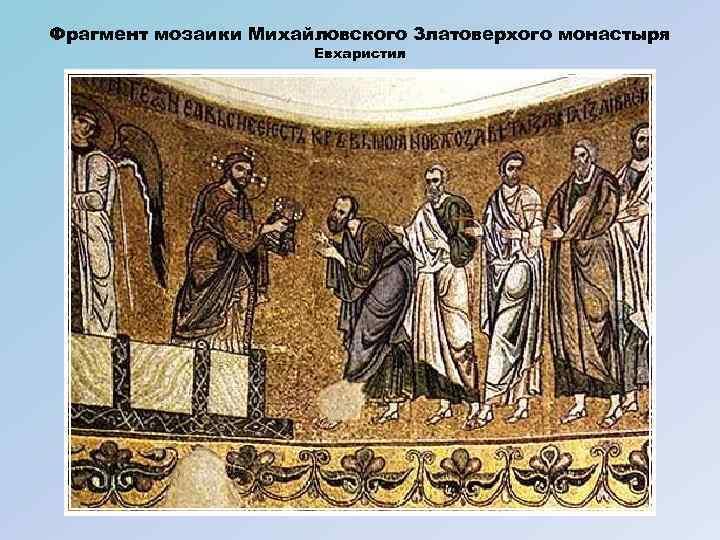 Фрагмент мозаики Михайловского Златоверхого монастыря Евхаристия