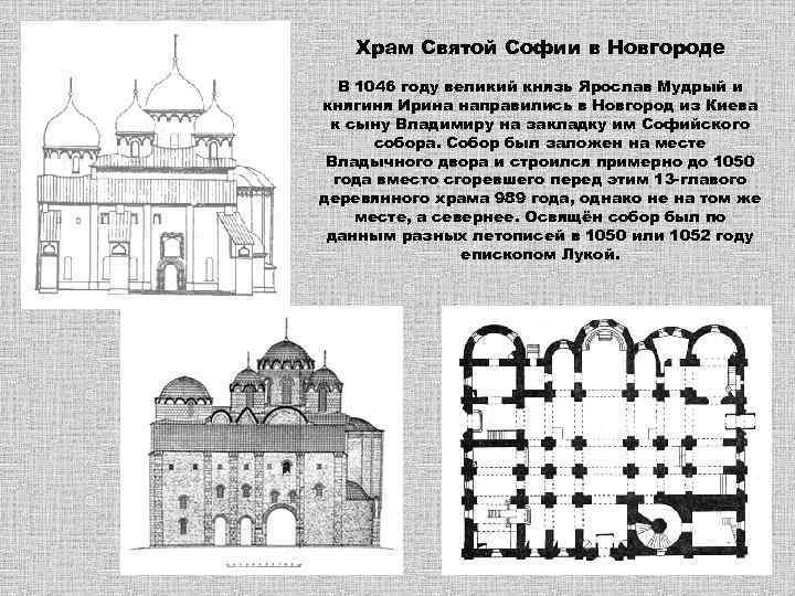 Храм Святой Софии в Новгороде В 1046 году великий князь Ярослав Мудрый и княгиня
