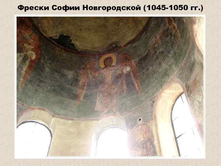 Фрески Софии Новгородской (1045 -1050 гг. )