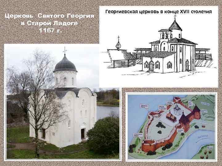 Церковь Святого Георгия в Старой Ладоге 1167 г. Георгиевская церковь в конце XVII столетия
