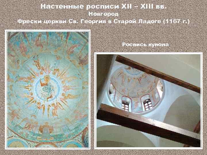 Настенные росписи XII – XIII вв. Новгород Фрески церкви Св. Георгия в Старой Ладоге