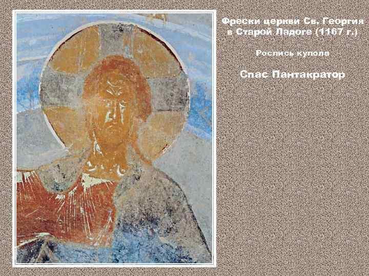 Фрески церкви Св. Георгия в Старой Ладоге (1167 г. ) Роспись купола Спас Пантакратор