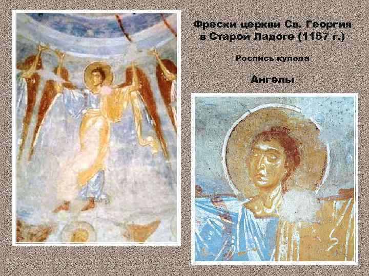 Фрески церкви Св. Георгия в Старой Ладоге (1167 г. ) Роспись купола Ангелы
